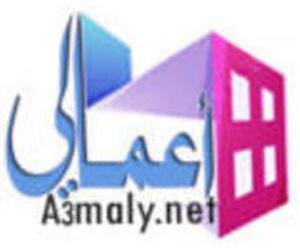 أعمالي ▪ A3maly خدمات الأعمال والمهن - https://a3maly.net/home/