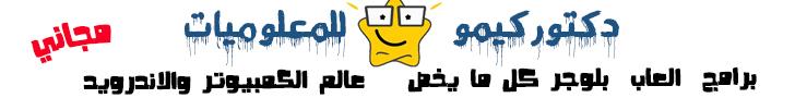 مدونة دكتور كيمو  مدونة تهتم بكل البرامج المجانيه وكل ما يخص الكمبيوتر الاندرويد وبلوجر - http://dr-kemo1.blogspot.com