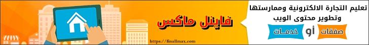 معهد عربي لدعم المواقع الالكترونية وتعليم التجارة الاكترونية وممارستها وتطوير محتوى الويب - https://finallmax.com