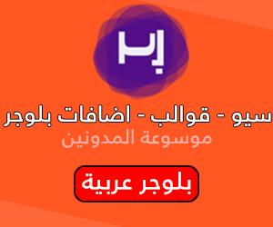 قوالب و اضافات بلوجر احترافية مختارة بعناية ومدفوعة بالمجان + تقنيات السيو - https://blgarb.blogspot.com/2020/05/blogger.arabic.html