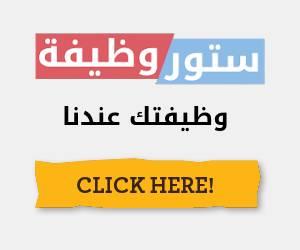 وظيفة ستور : يعتبر من أكبر محركات البحث عن الوظائف الخالية وفرص العمل في الدول العربية - https://wazefastore.blogspot.com/