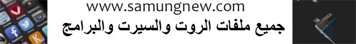 موقع عربي يهتم في الهاتف المحمول جميع الملفات الدفوعة (مجانا) - http://www.samsungnew.com