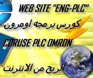 كورس برمجه اومرون OMRON PLC CORUSE الربح من الانترنت  - https://eng-plc.blogspot.com/