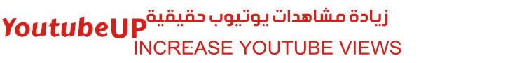 INCREASE YOUTUBE VIEWS زيادة مشاهدات فيديو اليوتيوب حقيقية  - https://www.youtubeup.xyz/