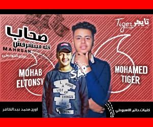 مهرجان صحاب قله مبتشرفش محمد تايجر و مهاب التونسي - https://topmusicu.blogspot.com/
