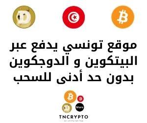موقع تونسي يدفع عبر البيتكوين و الدوجكوين بدون حد أدنى للسحب - https://tncrypto.xyz