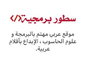 موقع عربي مهتم بالبرمجة و علوم الحاسوب ، الإبداع بأقلام عربية. - https://www.bmr-str.com/