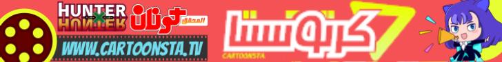 موقع كرتونستا | cartoonsta : هو أكبر موقع لمشاهدة و تحميل أفلام و مسلسلات الكرتون والأنمي. - http://cima-for-cima.blogspot.com/