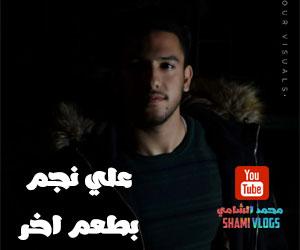 علي نجم بشخصية اخرى ! شاهد الان  - https://jsgameso.blogspot.com