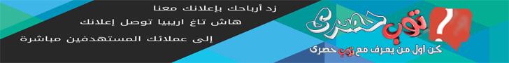 توب حصرى لكل حصرى - https://top7sry.blogspot.com.eg/