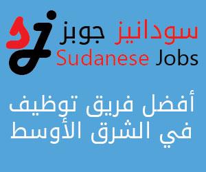 من أقوى مواقع التوظيف في الشرق الأوسط  - مهندسين - أطباء - تقنيين - خبراء - استشاريين  - http://www.sudanesejobs.com