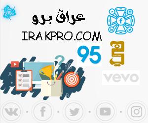 موقع افلام مسلسلات دعم فني 24 ساعة عراق برو اكبر موقع عربي متخصص في مجال المسلسلات - http://www.irakpro.com/ar.htm