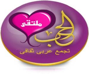 شات الحب اقوى و افضل شات عربى  رومانسى على الاطلاق واجمل دردشة كتابية    - http://www.al-7ub.com