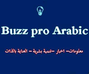 Buzzpro arabic هو موقع ثقافي تم تدشينه فى 2018-04-22 - http://buzzpro.me