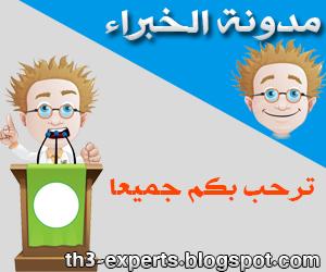 مدونة الخبراء هي مدونة متخصصة في الشروحات وحلول مشاكل الكمبيوتر واللابتوب بالفيديو - https://th3-experts.blogspot.com