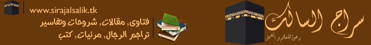 موقع اسلامي سني سلفي يقوم بطرح كل ماهو له علاقة بديننا الحنيف و كل ماهو مفيد للناس. - http://www.sirajalsalik.tk