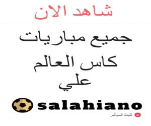 شاهد الان جميع مباريات كرة القدم بدون تقطيع - https://salahiano2.blogspot.com/