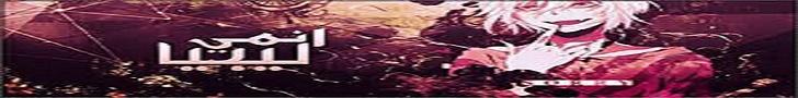 موقعي يختص بي الانمي و ما يشملة هادة المجال  بي اخر اخبار الانمي و قصص الانمي و الحلاقات  - https://libya1anime.blogspot.com