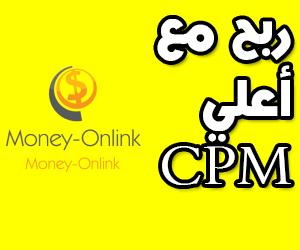 أفضل موقع اختصار روابط بأعلي Cpm عملاق السبم بربح يصل الي 12 دولار للدول العربية - https://www.money-onlink.tk