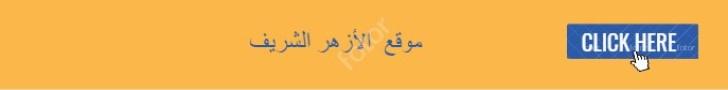 الثانوية الأزهرية - https://www.al-azhar.cf