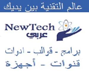 مدونة تقنية مختصة بالتكنلوجيا من خلال موقع عربي يهتم بكل تكنولوجي و علمي - https://newtech-arab.blogspot.com