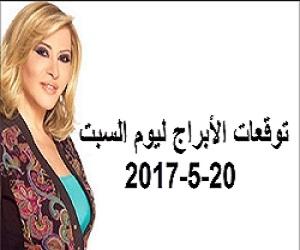 توقعات الأبراج ليوم السبت 20-5-2017 - http://tawako3at-abraj.blogspot.com/