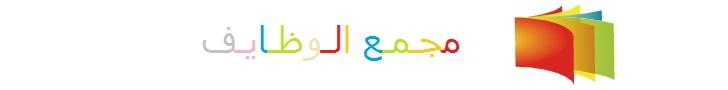 إن كنت تبحث عن وظيفة المستقبل أدخل موقع مجمع الوظايف - https://mogamma3-elwazayf.blogspot.com/