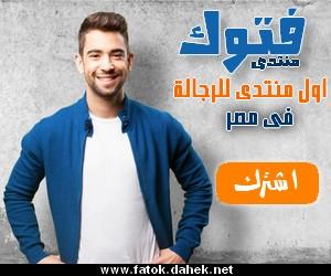 منتدى فتوك .. اول منتدى للجرالة فى مصر .. النت مش بس للستات  - http://fatok.dahek.net