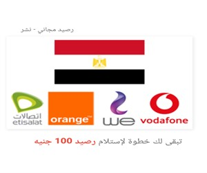 احصل على ١٠٠ جنيه رصيد مجاني الآن - https://vodafonegypt-offer.blogspot.com/2019/10/100-10-23780-100-reply-like-29-at-1054.html?m=1
