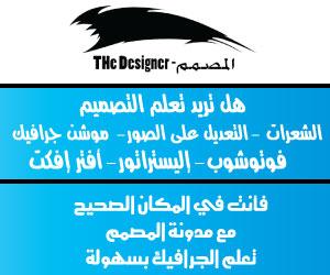 مع مدونة المصمم يمكنك تعلم الجرافيك و التصميم وتحميل الملحقات وغيره من ذلك - http://www.thedesigner.tk/
