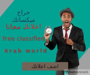 حراج ميكساتك اعلانات مبوبة مجانية فى الوطن العربي والخليج - https://mixatk.com/