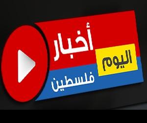 صفحة اخبارية فلسطينية ، تحمل المصداقية تنقل الخبر من مصدره الأخبار العاجلة من #فلسطين المح - http://www.palestinenews.today/