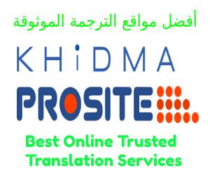 موقع خدمة برو سايت للترجمة الاحترافية البشرية بأسعار منافسة من والى أكثر من 70 لغة - https://www.khidmaprosite.com/en