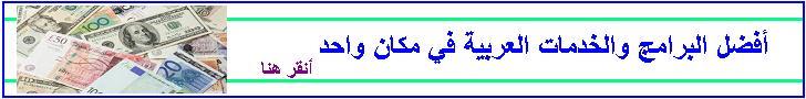 أفضل البرامج والخدمات العربية في مكان واحد، أنقر هنا - http://pcman.atspace.tv/index.html