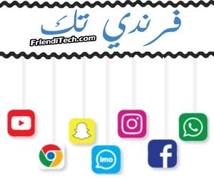 موقع تقني يهدف الي إثراء المحتوي العربي، وإيصال المعلومات من خلال نشر مقالات التقنية - https://www.frienditech.com