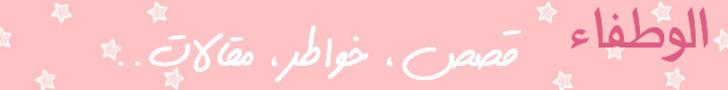 مساحة لمحبي الكتابة الإبداعية، قصص، خواطر، مقالات. - https://alwatfaaae.blogspot.com/