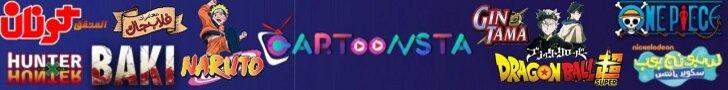 كرتونستا لمشاهدة جميع الانميات اون لاين وافلام الانمي مترجم جودة عالية اونلاين.  - https://anime-el-anime.blogspot.com