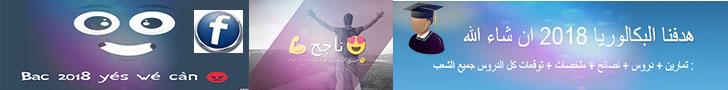 هدفنا البكالوريا 2018 ان شاء الله : تمارين + دروس + نصائح + ملخصات + توقعات كل الدروس جميع - https://myhadafibac.blogspot.com/