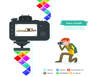 اشترك في الموقع واحصل على دورة تصوير وورش ورحلات فوتوغرافية مجاناً - http://membership.3dstee.com/