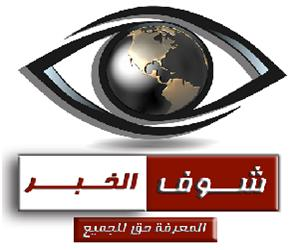 شوف الخبر الموقع لاخباري المُميز عربياً - http://www.shofelkhabr.com