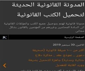 المدونة القانونية الحديثة لتحميل الكتب القانونية بشكل مجانى  - https://egypionfreelawyer.blogspot.com/2019/09/blog-post_30.html