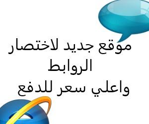 اختصار الروابط واعلي سعر لكل الف مشاهده - http://www.adstolink.ml/
