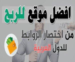 افضل موقع اختصار روابط للدول العربية بدون منازع  - https://detiuuygholug.blogspot.com/p/blog-page.html