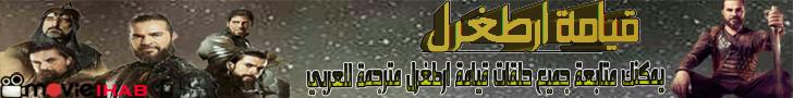 يمكنكم مشاهدة جميع مسلسلات ارطغرل الجزء الرابع على موقعنا - https://aflam7ar.blogspot.com.tr/