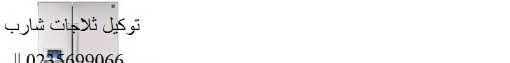 مركز صيانة شارب فى مصر || 01095999314 || 01223179993 || 0235699066 || - https://sharpgiza1.blogspot.com/