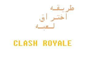 طريقه اختراق لعبه Clash Royale - https://mi2gamer.blogspot.com/2018/12/clash-royale-match.html