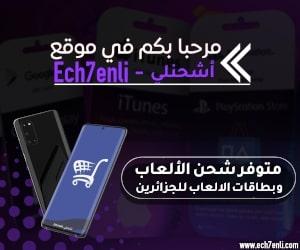 شحن الألعاب - بيع بطاقات غوغل بلاي وايتونز - للجزائريين - https://www.ech7enli.com