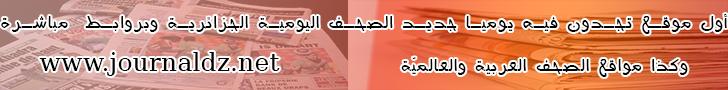 أول موقع تجدون فيه يوميا جديد الصحف الجزائرية، وروابط مواقع الصحف العربية والعالمية . - http://journaldz.net/