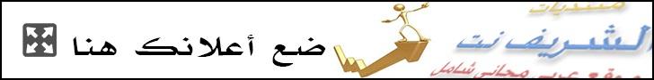 منتديات الشريف نت - موقع عربي مجاني شامل - http://net1.mountada.net/