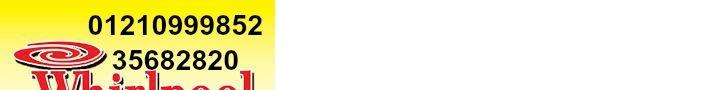 شركة صيانة ثلاجة ويرلبول 01220261030 ويرلبول 0235682820  - https://whirlpoolcairo.blogspot.com/